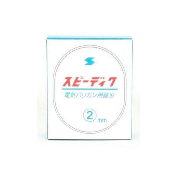 スピーディク バリカン純正替刃 【2mm】