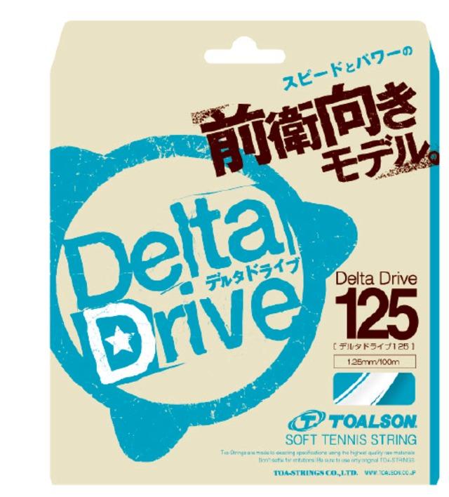 デルタドライブ125(ソフトテニス)【6492510】