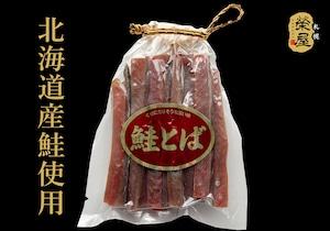 鮭とばちび丸115g×2【常温】