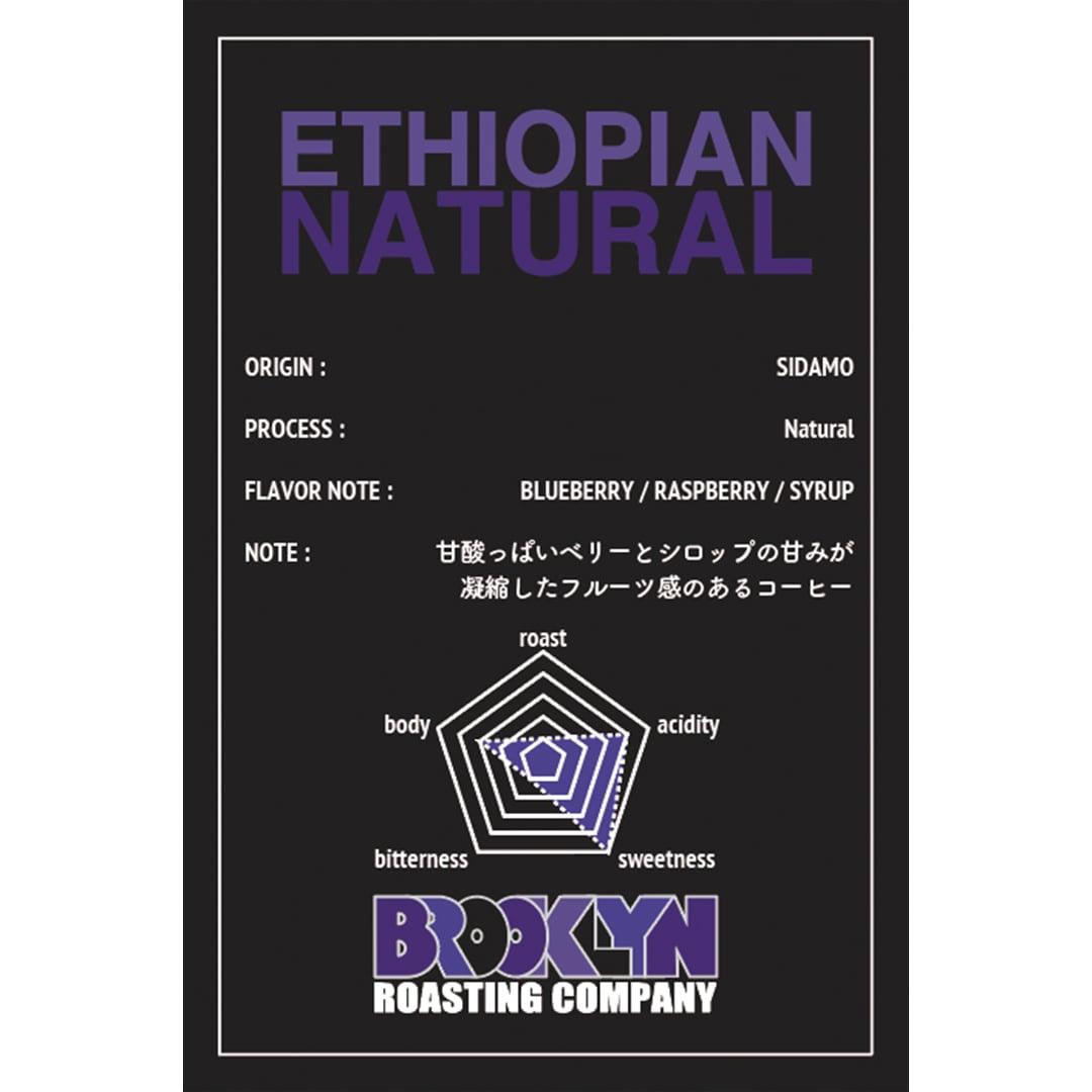 Ethiopia Natural  2kg