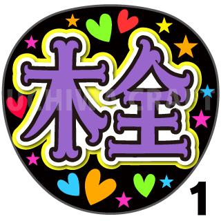 【プリントシール】【JO1/木全翔也】『木全』『翔也』コンサートやライブに!手作り応援うちわでファンサをもらおう!!!