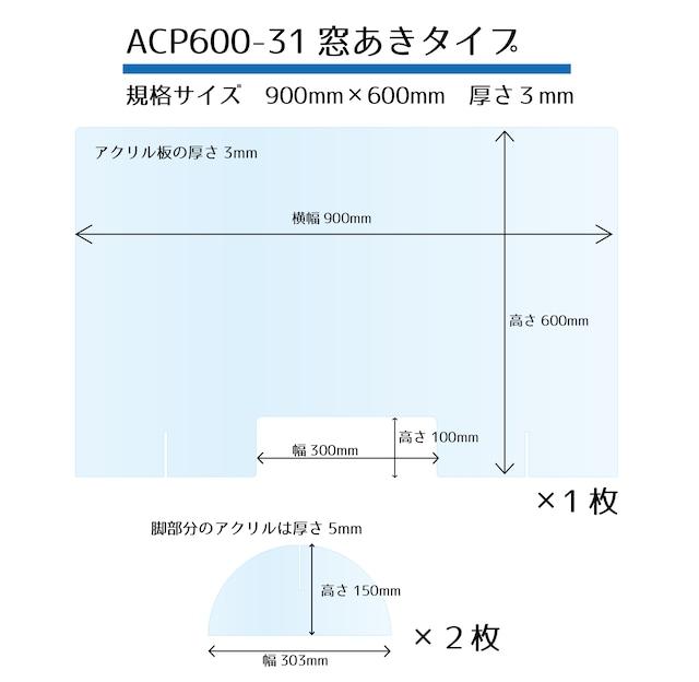 飛沫感染予防アクリルパーテーション ACP600-31 窓あきタイプ コロナウイルス対策