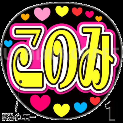 【蛍光プリントシール】【演歌/杜このみ】『このみ』コンサートやライブに!手作り応援うちわでファンサをもらおう!!!