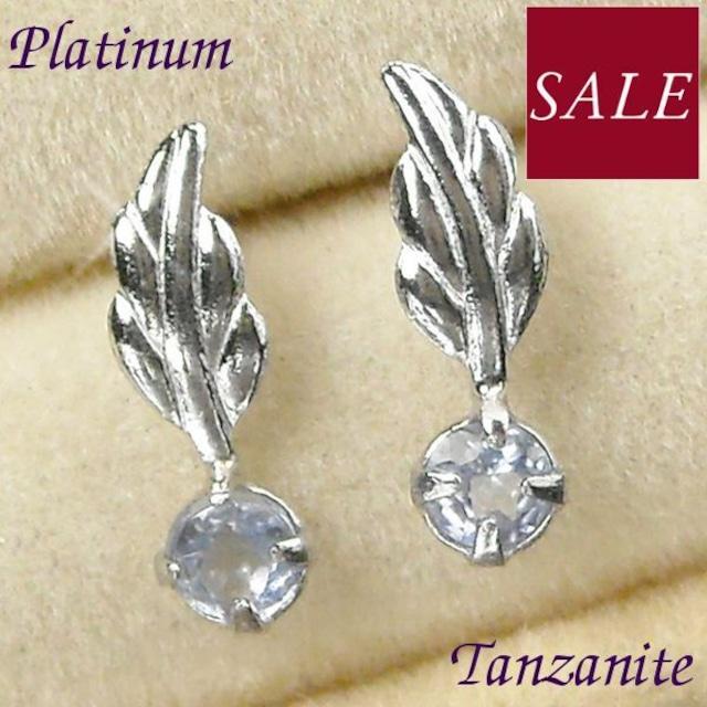 タンザナイト ピアス 天然石 レディース 天使の羽 一粒 12月誕生石 プラチナ pt900