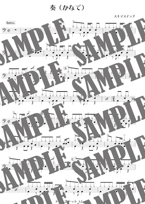 奏(かなで)/スキマスイッチ(ドラム譜)