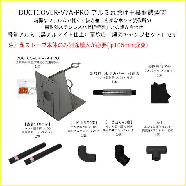 「煙突キャンプ幕除け+煙突セット V7A-PRO」(軽量アルミ幕除け+黒耐熱煙突仕様)