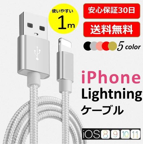 送料無料 1m iPhone 充電ケーブル Lightning ライトニング ナイロン編み 超タフ 断線しにくい iPhone XS/XS Max/XR/X/8/8plus/7/7plus/6s/6splus/SE/ipad USBケーブル