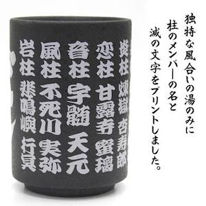 鬼滅の刃 柱 湯のみ [鬼滅の刃] / COSPA