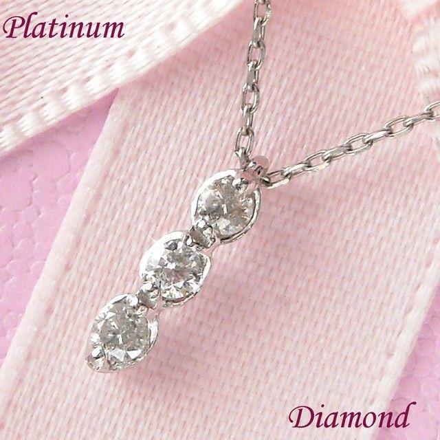 ダイヤモンド ネックレス スリーストーン 計0.1カラット プラチナ Pt900 レディース