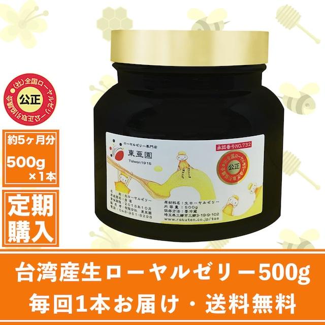 「定期購入・ 3ヶ月ごと届く」「送料無料」台湾産生ローヤルゼリー500g(約5ヶ月分)x1本