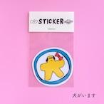 【松岡マサタカ】ステッカー「犬がいます」