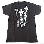 雨ニモマケズTシャツ(黒・青)