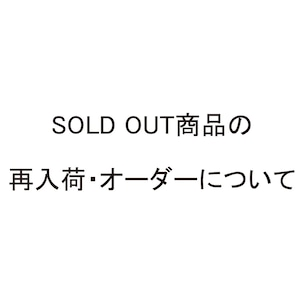 SOLD OUT商品の再入荷・オーダーについて