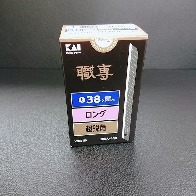 356-039 職専替刃 VD38-50(超鋭角ロング38)