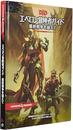 D&D第5版 エベロン冒険者ガイド 最終戦争を越えて