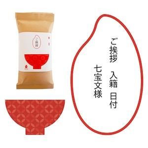 入籍挨拶(日付)・七宝 絆GOHAN petite  300g(2合炊き) 【メール便送料込み】