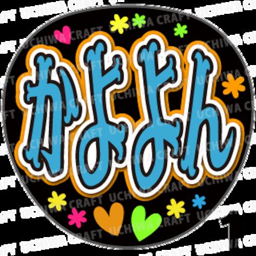 【プリントシール】【AKB48/チームB/田北香世子】『かよよん』コンサートや劇場公演に!手作り応援うちわで推しメンからファンサをもらおう!!