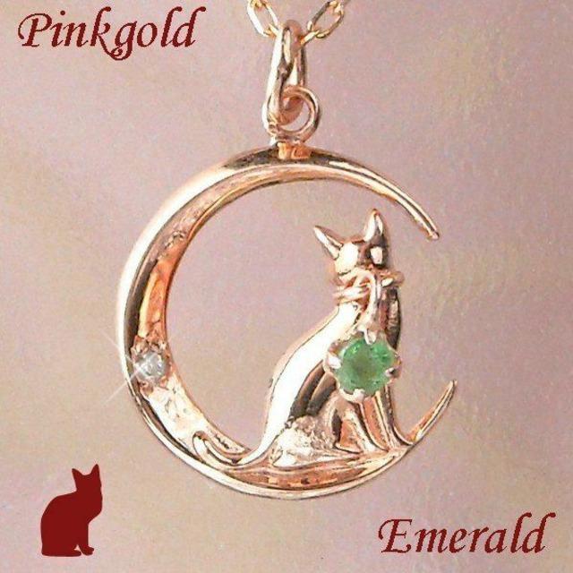 ネックレス エメラルド 月 一粒 5月誕生石 猫 レディース ねこ 10金ピンクゴールド 天然ダイヤモンド