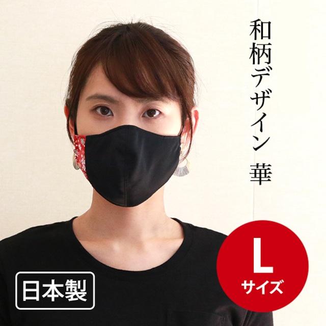 【日本製】布マスク ポリエステル×竹繊維 華 桜柄 Lサイズ  洗える 立体