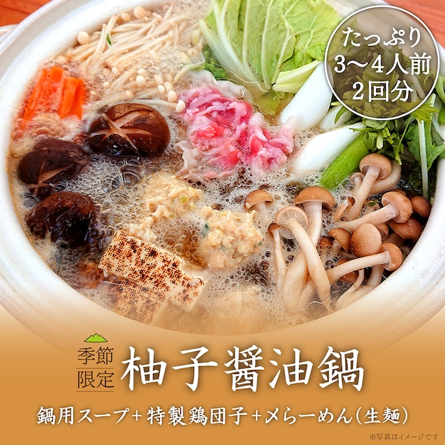 柚子醤油鍋キット(〆らーめん付き)