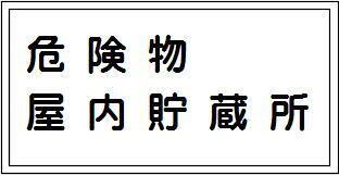 危険物屋内貯蔵所 ラミプレート KHY06