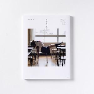 【サイン本】青山裕企 74th:写真実用書『思春期のまなざし スクールガール・コンプレックスの撮り方』