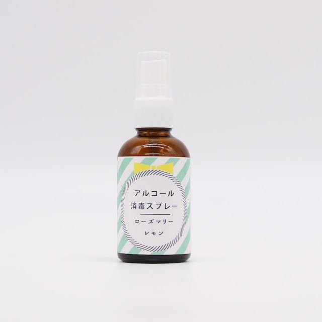 【ローズマリー&レモン】アルコール消毒スプレー