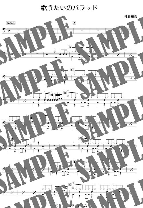 歌うたいのバラッド/斉藤和義(ドラム譜)