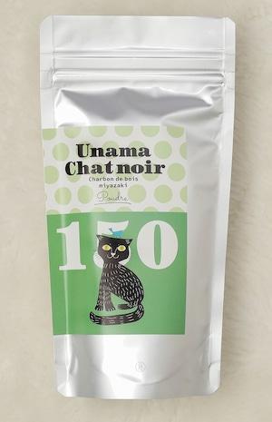 宇納間の黒猫 日向備長炭パウダー150g| 粒度0.25~0.5mm|浄水、消臭用|緑仙白炭窯