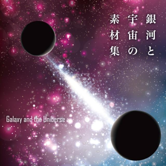 銀河と宇宙の素材集1
