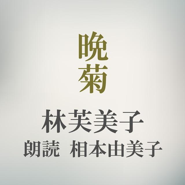 [ 朗読 CD ]晩菊  [著者:林芙美子]  [朗読:相本由美子] 【CD1枚】 全文朗読 送料無料 文豪 オーディオブック AudioBook