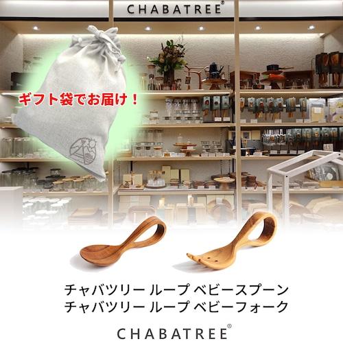 【ギフト袋に入れてお届け!】CHABATREE(チャバツリー)チャバツリーベビーセット2 ベビー 赤ちゃん スプーン フォーク 離乳食 木 ループプ レゼント セット ギフト