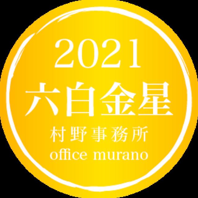 【六白金星3月生】吉方位表2021年度版【30歳以上用】