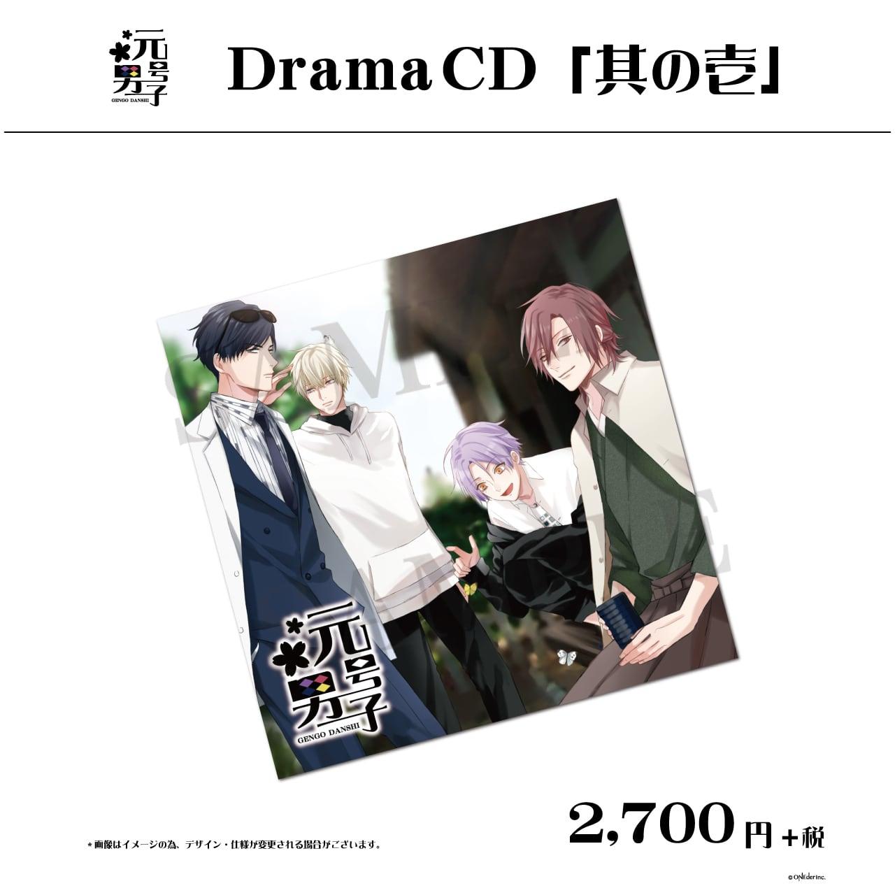 【予約商品同梱】元号男子 DramaCD「其の壱」