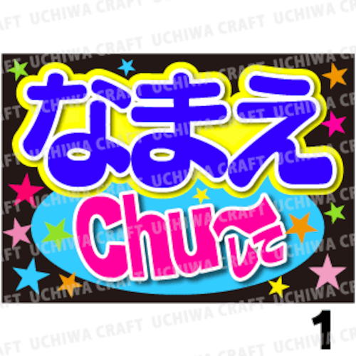 【かんたんオーダーB】『Chu〜して』好きな名前を入れられます。