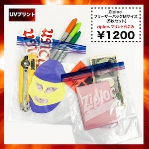 Ziploc フリーザーパック (5枚セット)