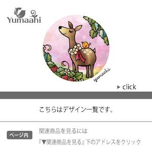 ※こちらはデザイン一覧 です。商品はページ内の関連商品からご覧ください。 小鹿の花飾り