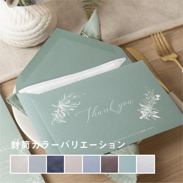 【マスクケース】 封筒タイプ|ナチュラルフレッシュ(1個:税抜190円)