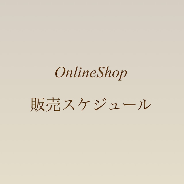 Online shop 販売スケジュール