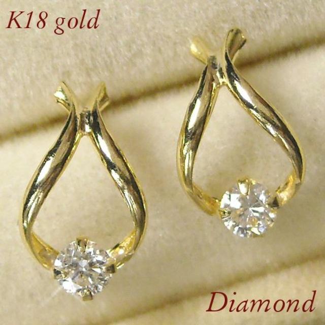 ダイヤモンド ピアス 一粒 k18 馬蹄 18金ゴールド ホースシュー レディース 天然石