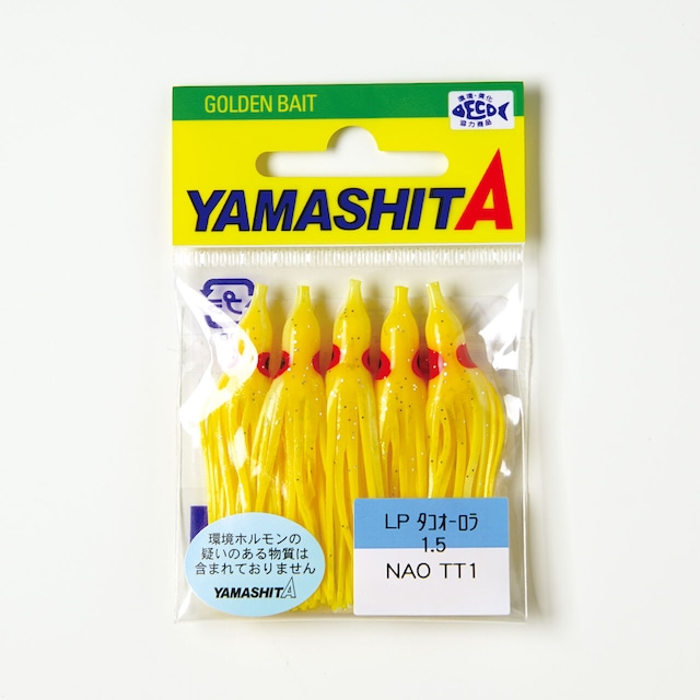ヤマシタ LPタコオーロラ天狗屋オリジナルカラー 1.5寸 NAO TT1
