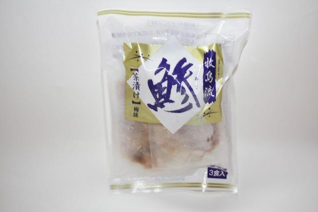 牧島流鯵茶漬け 梅味 【有限会社 徳信】