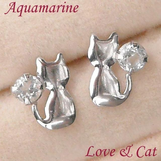 ピアス アクアマリン 天然石 3月誕生石 一粒 プラチナ 猫 レディース pt900