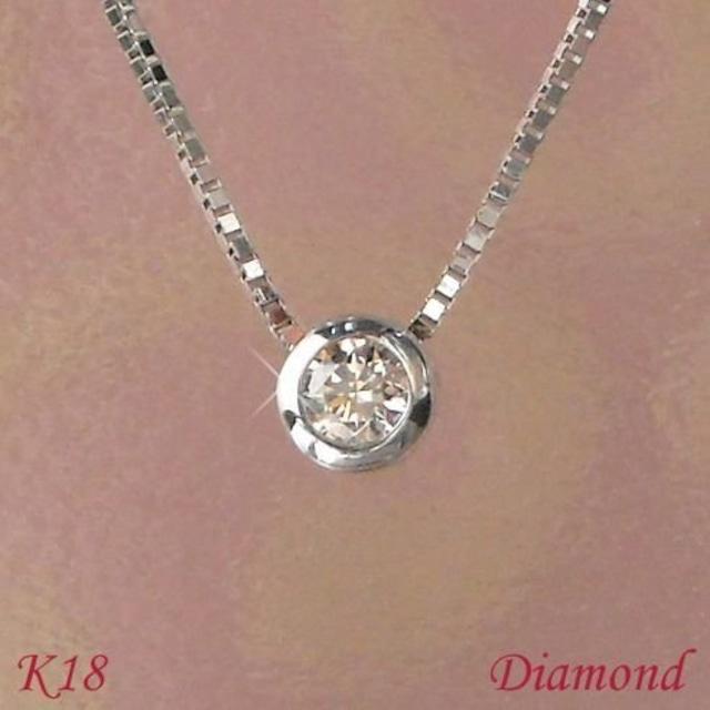 ダイヤモンド ネックレス 一粒 18金ホワイトゴールド 0.05カラット フクリン k18wg レディース