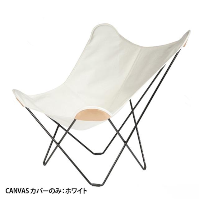 BKF Chair バタフライチェア キャンバス ホワイト カバーのみ[ cuero ]