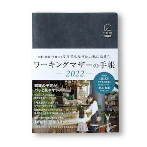 Y-Style ワーキングマザーの手帳 2022年 1月始まり 3月終わり B6 (シャインネイビー) 家族 ファミリー マンスリー 月間 週間 スケジュール帳