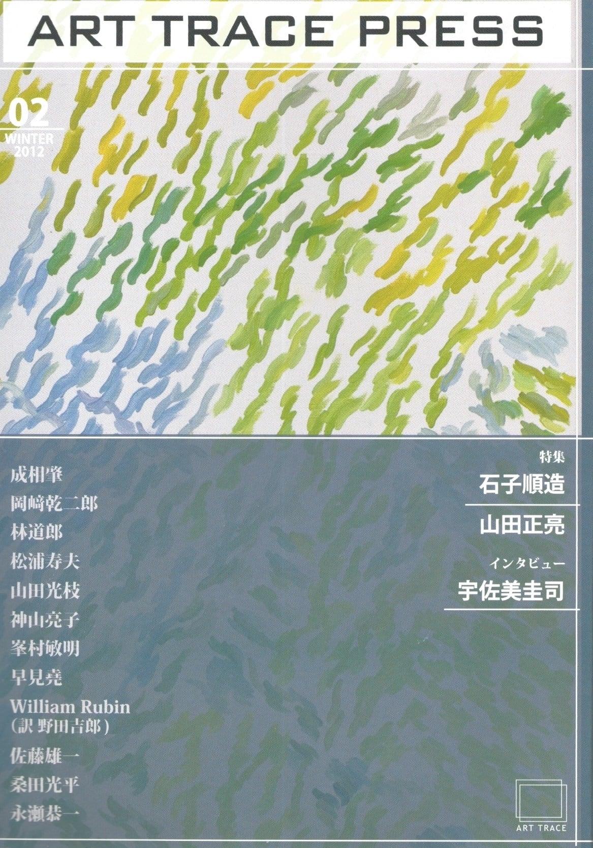ART TRACE PRESS 02 石子順造・山田正亮