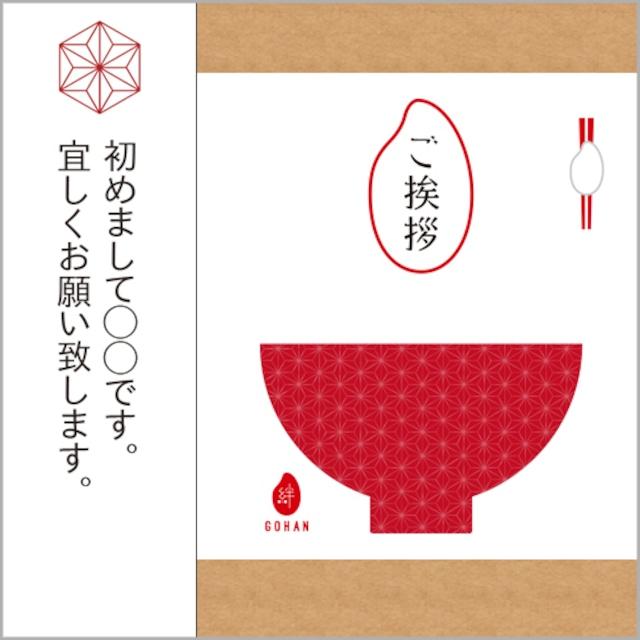 はじめましての挨拶・麻の葉 絆GOHAN petite  300g(2合炊き) 【メール便送料無料】