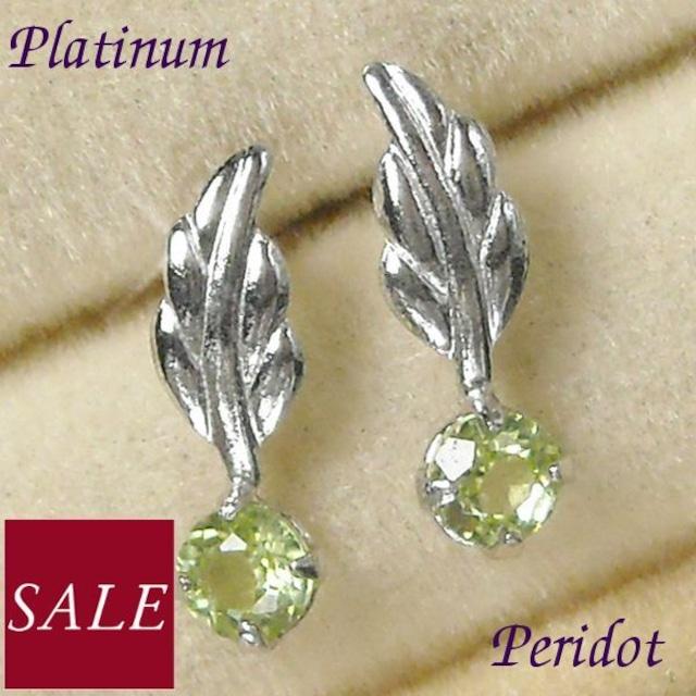 ペリドット ピアス 天然石 レディース 天使の羽 一粒 8月誕生石 プラチナ pt900