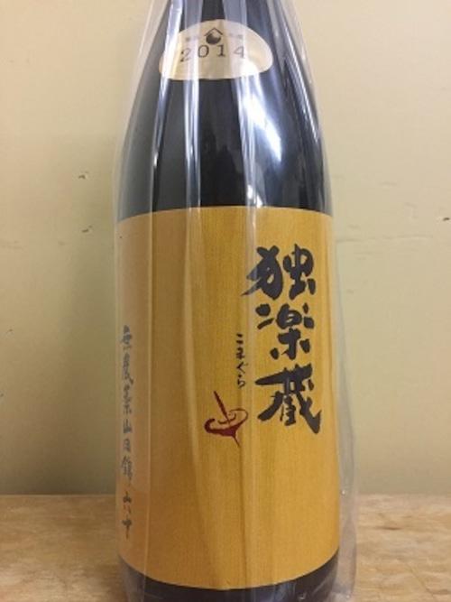 独楽蔵 特別純米 無農薬六十 1.8L